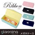 【メガネケース(眼鏡ケース)】◆グラッシーナ/リボン