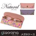 【メガネケース(眼鏡ケース)】◆グラッシーナ/グレース2