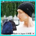 【日本製】インディゴケーブルワッチ ニット帽 メンズ 帽子 EdgeCity(エッジシティー)★