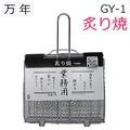 業務用 炙焼き GY-1