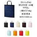 【アドバッグ 持ち手付A4縦】リーズナブルな配布用バッグ*全9色
