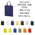 【アドバッグ 持ち手付A4縦 厚】リーズナブルな不織布バッグ*全13色