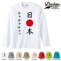 "【DEEDOPE】 ""JAPANESE "" ロンT 長袖 プリント Tシャツ"