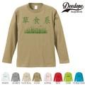 "【DEEDOPE】 ""GRASS "" ロンT 長袖 プリント Tシャツ"