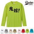 "【DEEDOPE】 ""CHINESE "" ロンT 長袖 プリント Tシャツ"