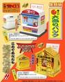【風水 開運 雑貨】New大当たり宝くじショップバンク 神社 金 ゴールド 金運 招き猫
