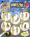 【1BOX/8個入り】【弱虫ペダル】●PUTITTO SERIES(Vol.1)[924039]