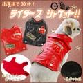 ■SALE 30%OFF■【2015秋冬新作】【犬服】ライダースジャケット