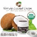 ヴァージンココナッツクリーム 150g