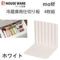 【組み合わせ自由自在】モチーフ 冷凍庫用 仕切り板4枚組/ボックス