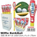 【スポーツ ウィッフル】ウィッフルバット&ボール 野球 魔球 ゲーム セット