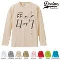 """【DEEDOPE】 """"LINES """" ロンT 長袖 プリント Tシャツ"""