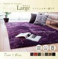 【直送可】大人気 洗えるシャギーラグ「Large」7色6サイズから選べる42パターン