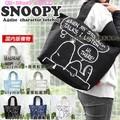 【入荷】SNOOPY スヌーピー トート【SN-126】【SN-127】【SN-129】
