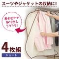 衣類のホコリよけカバーS4枚組 A-02<衣類収納><Clothes Cover 4pcs/set>