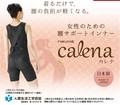 【着るだけで腰の負担が軽くなる】腰サポートインナーcalena(カレナ)<介護・家事>