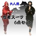 【大人気】忍者スーツ6点セット!M/L/LL 黒/赤【コスプレ・コスチューム・イベント・お土産】