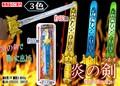 炎の剣(つるぎ) 3色アソート  / おもちゃ