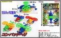 コンバットヘリ 4色アソート  / おもちゃ