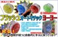 フラッシュオートマチックヨーヨー 4色アソート / おもちゃ