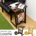 サイドテーブル Lorette ダークブラウン/ライトブラウン