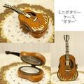 ポタリーミニケース[ギター]