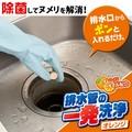 排水管の一発洗浄 オレンジタイプ