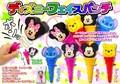 ディズニーフェイスパンチ 4種アソート キャラクター おもちゃ