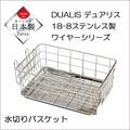 【安心の日本製】デュアリス 18-8 ステンレス製 ワイヤーシリーズ(水切りバスケット/まな板スタンド)