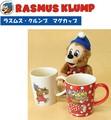 【北欧/キャラクター雑貨/クリスマスギフト】ラスムス・クルンプ マグカップ