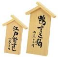 SHIMBI【シンビ】メニュースタンド 道草−31 小