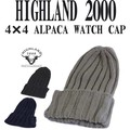 ★秋冬新作♪ HIGHLAND2000 4×4 ALPACA WATCH CAP 13984