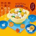 マナー鍋 おでん&湯どうふ パーティーゲーム!