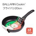 【ガス火専用・こびりつかない特殊加工】 BALLARINI Cookin' フライパン20・24・26・28cm