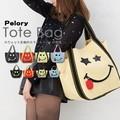 【当社生産 国内ライセンス】Pelory ペロリ スェットトートバッグ マザーバッグ 鞄 ねこ