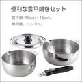 【毎日使いの便利な雪平鍋をセットにした】ヨシカワ カチャッと雪平 2点セット (16・18cm)