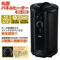 【ナカトミ】丸型パネルヒーター RPH-1200