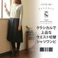 【LILASIC】ウエスト切替シャツワンピース【秋冬】477