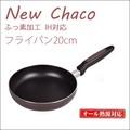 【少ない油でヘルシーに調理できます】 ニューチャコふっ素加工IH対応フライパン・片手鍋・両手鍋