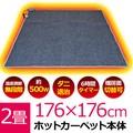 ホットカーペット(本体) 2畳 176x176