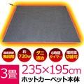 ホットカーペット(本体) 3畳 235x195