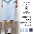 ◆SALE◆【LILASIC】高密織りコットン台形スカート 389