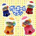 【お菓子】『ガムボールマシーン』<全3色> 〜ガム入り〜