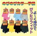 【秋冬物処分SALE】のびのび手袋《柔らかくてよ〜く伸びる!》