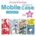 【セール価格】Disney&Snoopy モバイルケース