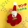 【ハロウィン・クリスマス・コスプレ】サンタシュシュ(髪留め)【ノベルティ】