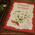 お花の文庫本スタイルノート