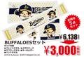 【球団xモンチッチコラボ雑貨 お得な5点セット】オリックス・バファローズ