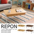 【送料無料】REPON(リピオン)ローテーブル 引出し付テーブル(90cm幅)NA/BR <全4パターン>