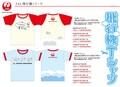 飛行機キッズTシャツ JAL/ひこうき